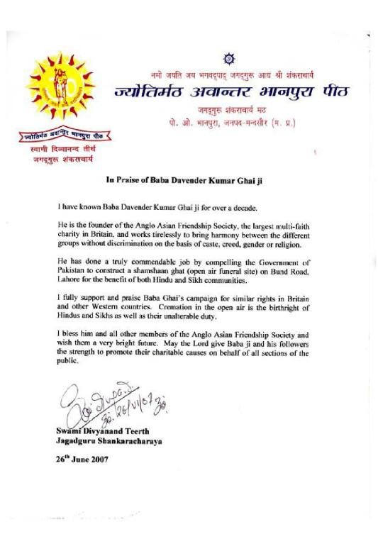 Swami Divya Nand Teertn, Jagat Guru Shankra Charya